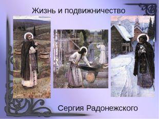 Жизнь и подвижничество Сергия Радонежского