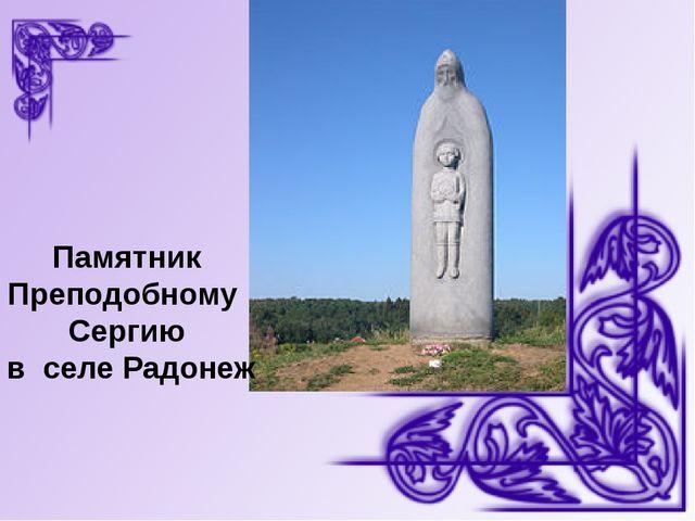Памятник Преподобному Сергию в селе Радонеж Презентацию подготовила Кремнева...