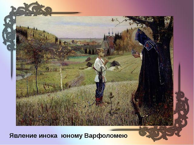 Явление инока юному Варфоломею