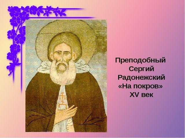Преподобный Сергий Радонежский «На покров» XV век
