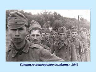Пленные венгерские солдаты, 1943