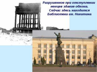 Разрушенное при отступлении немцев здание обкома. Сейчас здесь находится Библ
