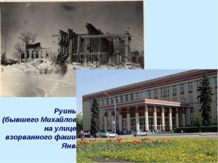 Руины здания ВГУ (бывшего Михайловского кадетского корпуса) на улице Феоктист