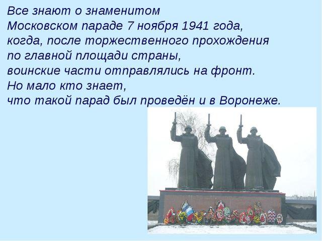 Все знают о знаменитом Московском параде 7 ноября 1941 года, когда, после тор...