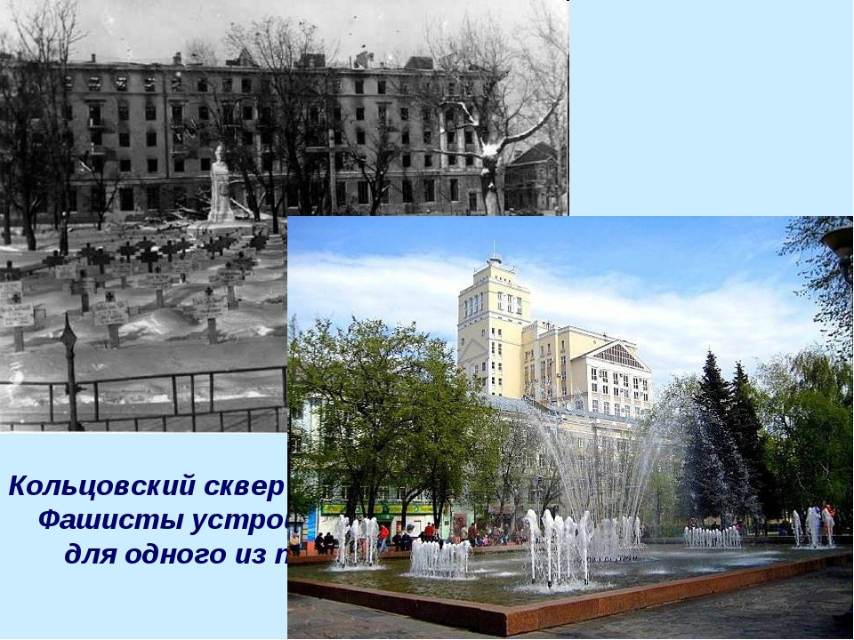 Кольцовский сквер в феврале 1943 года. Фашисты устроили здесь кладбище для од...