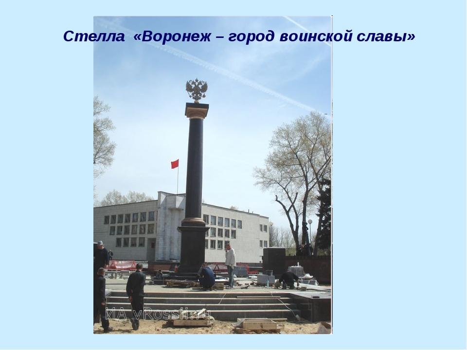 Стелла «Воронеж – город воинской славы»