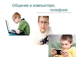 Общение в компьютере, телефоне