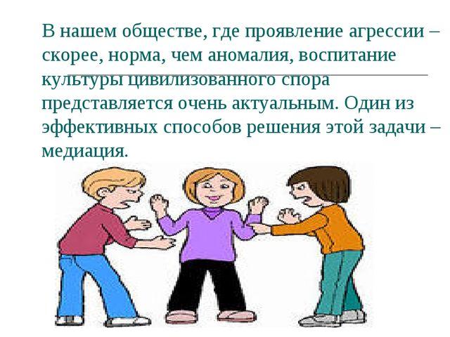 В нашем обществе, где проявление агрессии – скорее, норма, чем аномалия, восп...