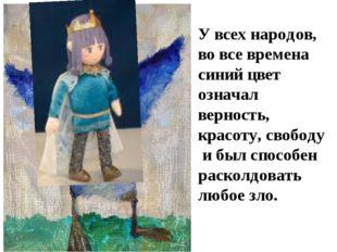 У всех народов, во все времена синий цвет означал верность, красоту, свободу