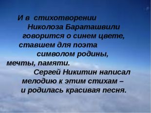 И в стихотворении Николоза Бараташвили говорится о синем цвете, ставшем для п