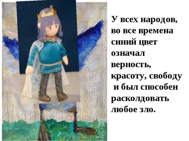 У всех народов, во все времена синий цвет означал верность, красоту, свободу...