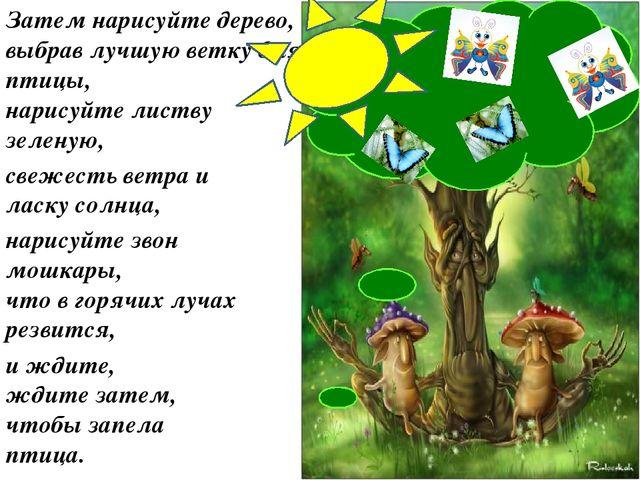 Затем нарисуйте дерево, выбрав лучшую ветку для птицы, нарисуйте листву зелен...