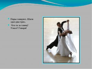 Пары танцуют. Шаги «раз-два-три». Что то за танец? Узнал? Говори!