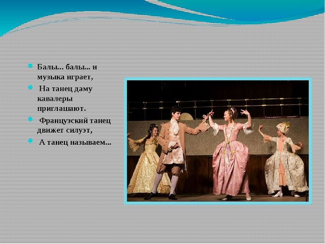 Балы... балы... и музыка играет, На танец даму кавалеры приглашают. Францу...