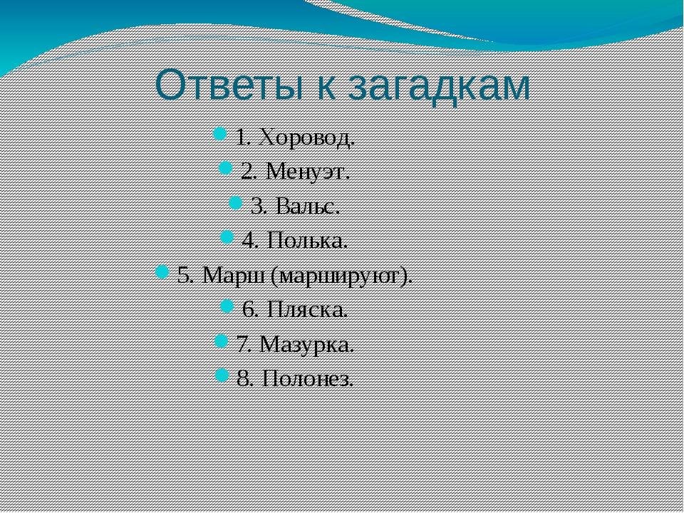 Ответы к загадкам 1. Хоровод. 2. Менуэт. 3. Вальс. 4. Полька. 5. Марш (маршир...