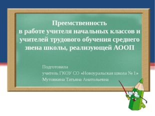 Преемственность в работе учителя начальных классов и учителей трудового обуче