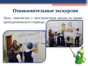 Ознакомительные экскурсии Цель: знакомство с пространством школы во время про