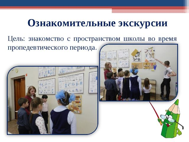 Ознакомительные экскурсии Цель: знакомство с пространством школы во время про...