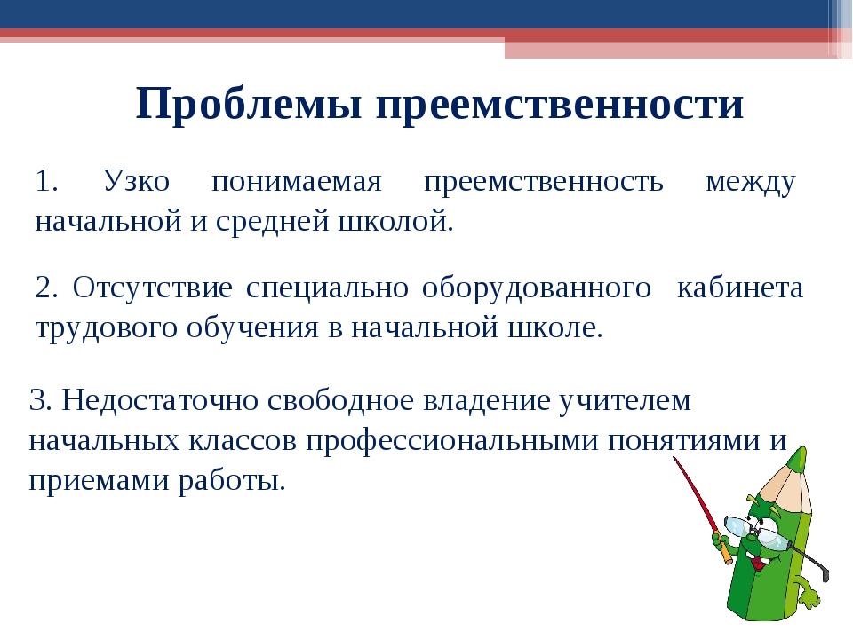 Проблемы преемственности 1. Узко понимаемая преемственность между начальной и...