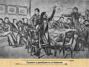 Пушкин и декабристы в Каменке