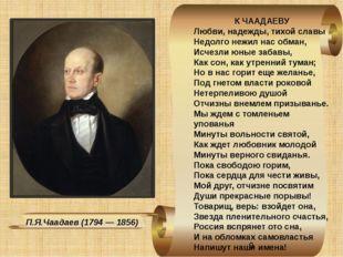 П.Я.Чаадаев (1794 — 1856) К ЧААДАЕВУ Любви, надежды, тихой славы Недолго нежи