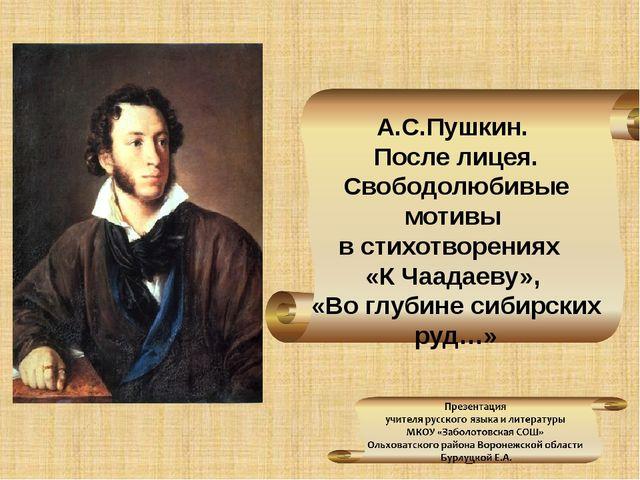 А.С.Пушкин. После лицея. Свободолюбивые мотивы в стихотворениях «К Чаадаеву»...