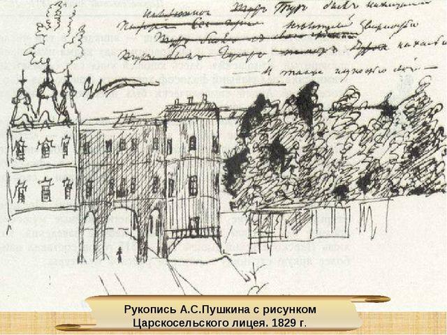 Рукопись А.С.Пушкина с рисунком Царскосельского лицея. 1829 г.