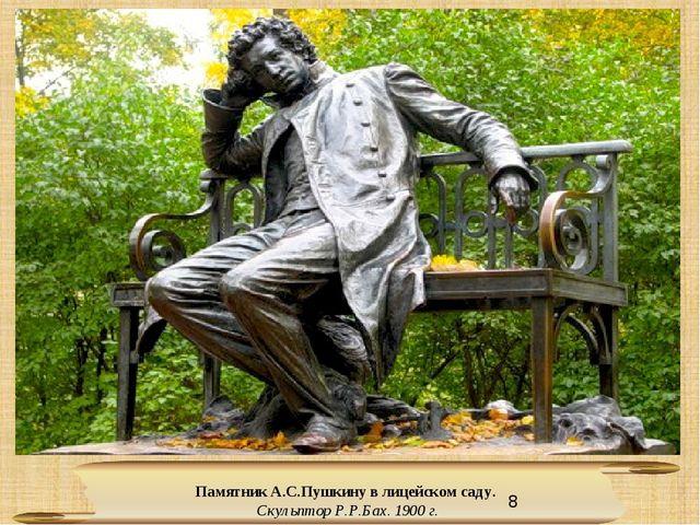 Памятник А.С.Пушкину в лицейском саду. Скульптор Р.Р.Бах. 1900 г.