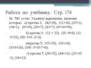 Работа по учебнику. Стр. 174 № 780 устно Укажите выражения, значения которых