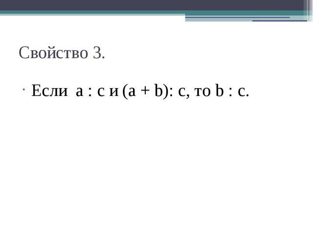 Свойство 3. Если a : c и (a + b): c, то b : c.