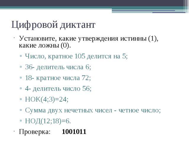 Цифровой диктант Установите, какие утверждения истинны (1), какие ложны (0)....