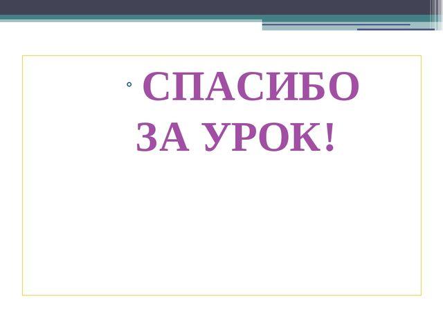 СПАСИБО ЗА УРОК! user: user: