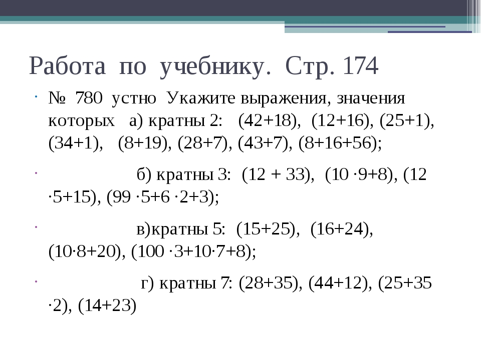 Работа по учебнику. Стр. 174 № 780 устно Укажите выражения, значения которых...
