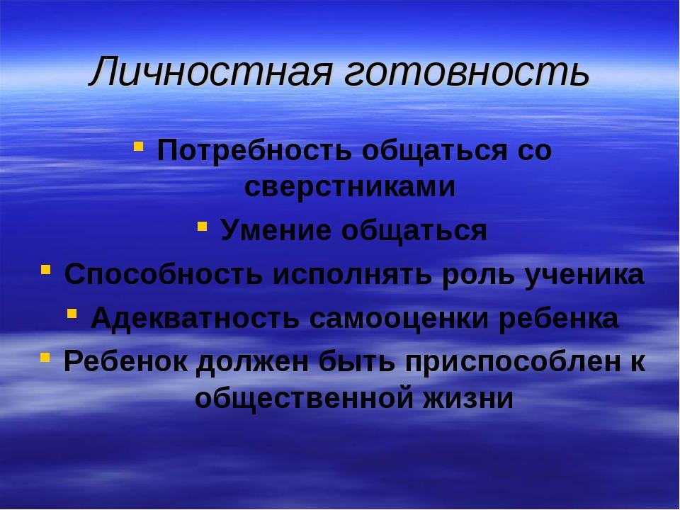 Личностная готовность Потребность общаться со сверстниками Умение общаться Сп...