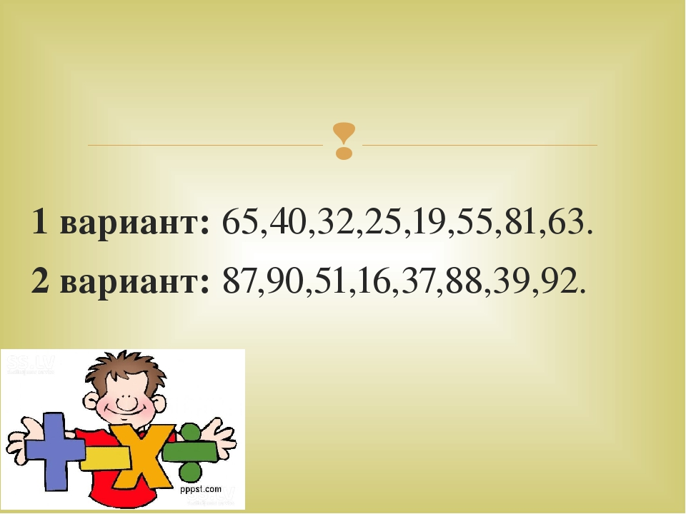 1 вариант: 65,40,32,25,19,55,81,63. 2 вариант: 87,90,51,16,37,88,39,92. 