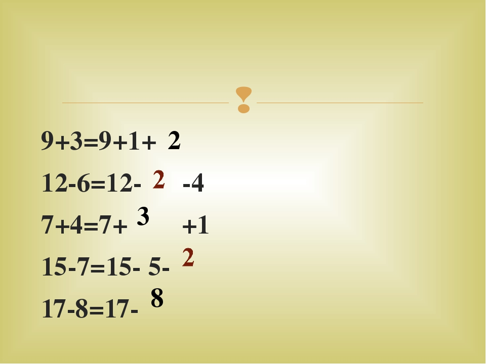 9+3=9+1+ 12-6=12- -4 7+4=7+ +1 15-7=15- 5- 17-8=17- 2 8 3 