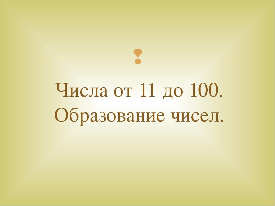 Числа от 11 до 100. Образование чисел. 