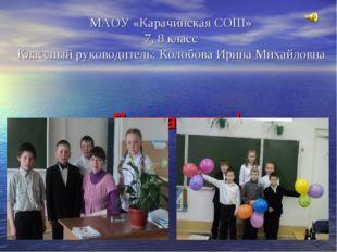 Я талантлив! МАОУ «Карачинская СОШ» 7, 8 класс Классный руководитель: Колобо