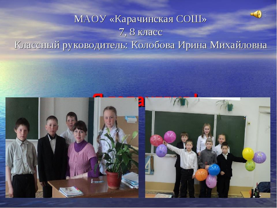 Я талантлив! МАОУ «Карачинская СОШ» 7, 8 класс Классный руководитель: Колобо...