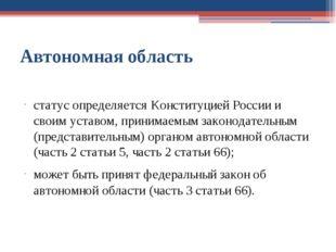 Автономная область статус определяется Конституцией России и своим уставом, п