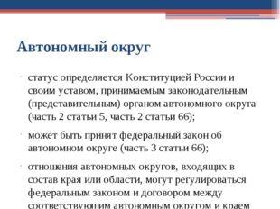 Автономный округ статус определяется Конституцией России и своим уставом, при