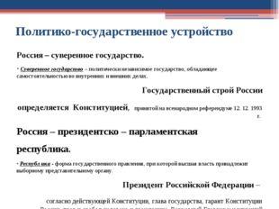 Политико-государственное устройство Россия – суверенное государство. * Сувере