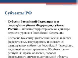 Субъекты РФ Субъект Российской Федерации или сокращённо субъект Федерации, су