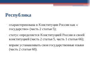 Республика охарактеризована в Конституции России как «государство» (часть 2 с
