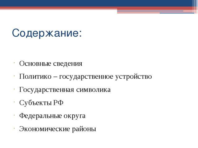 Содержание: Основные сведения Политико – государственное устройство Государст...