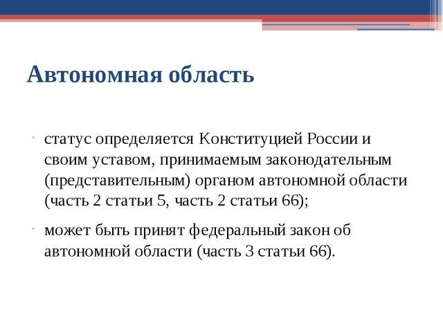 Автономная область статус определяется Конституцией России и своим уставом, п...