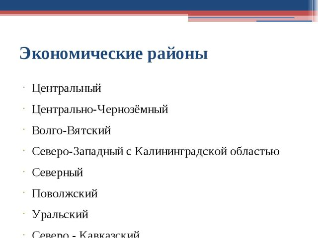 Экономические районы Центральный Центрально-Чернозёмный Волго-Вятский Северо-...