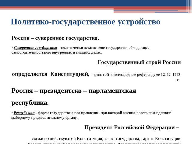 Политико-государственное устройство Россия – суверенное государство. * Сувере...