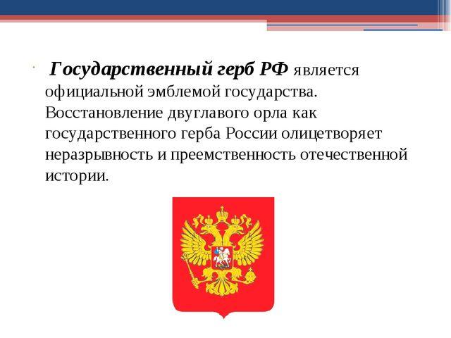 Государственный герб РФ является официальной эмблемой государства. Восстанов...