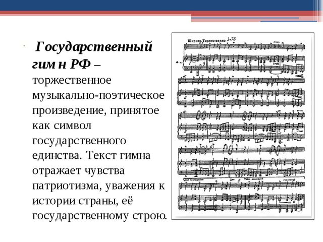 Государственный гимн РФ – торжественное музыкально-поэтическое произведение,...